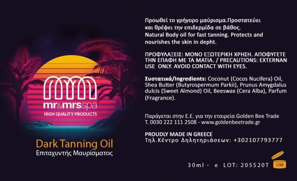 Tan Oil Επιταχυντής Μαυρίσματος